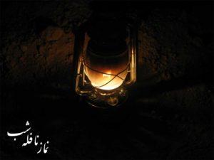 نماز-شب1